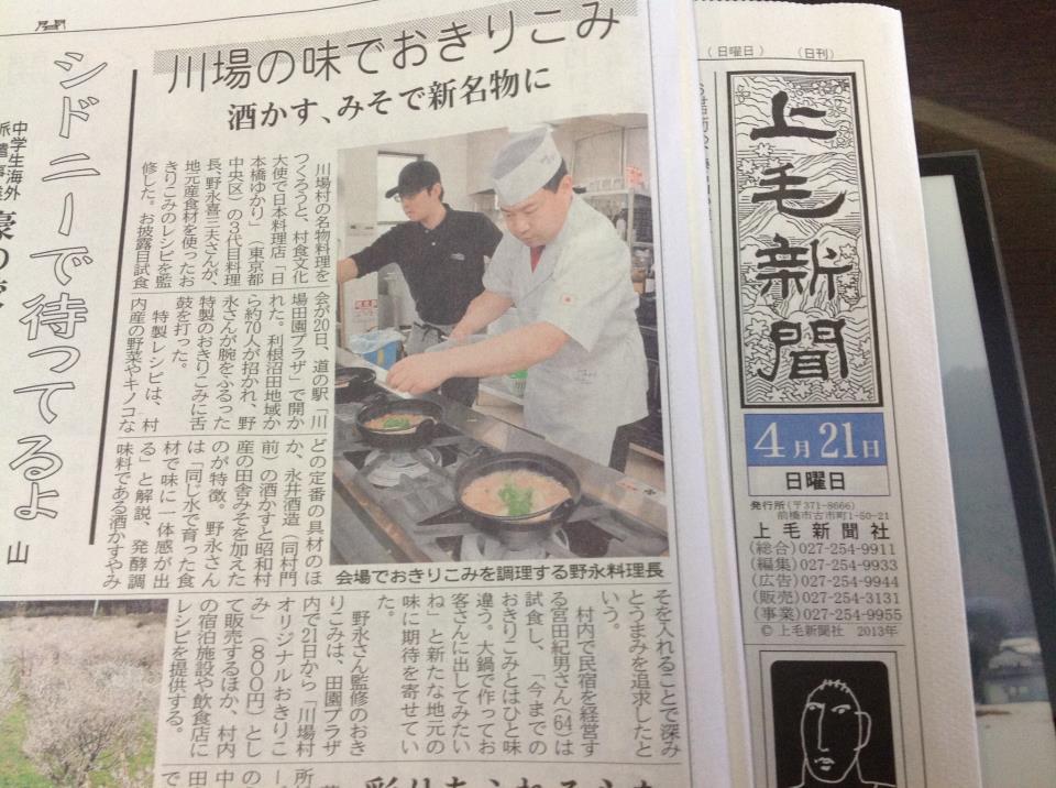 川場イベント新聞.jpg
