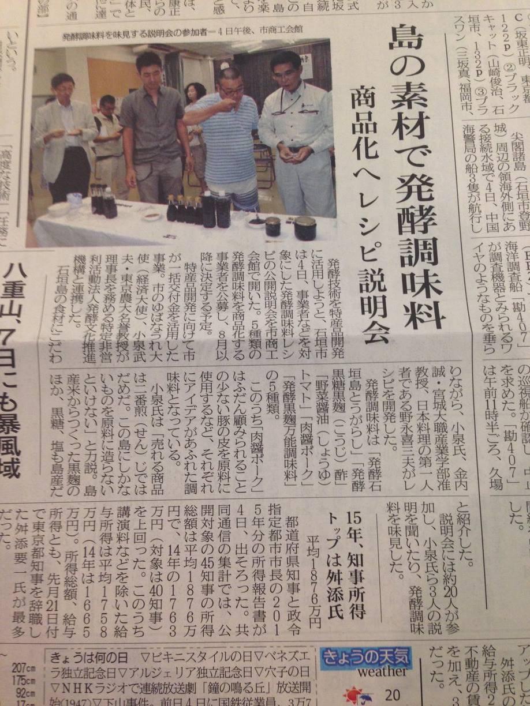 石垣島5.jpg