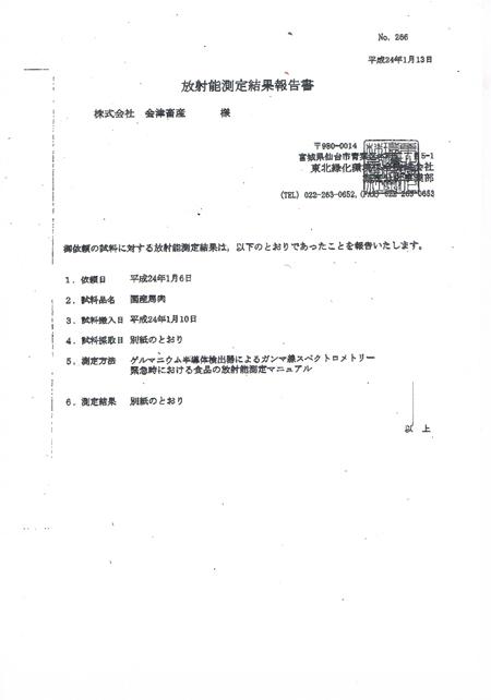 CCF20120207_00002hu.jpg