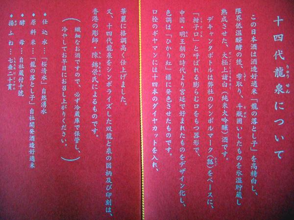 DSCF0203sake30.jpg