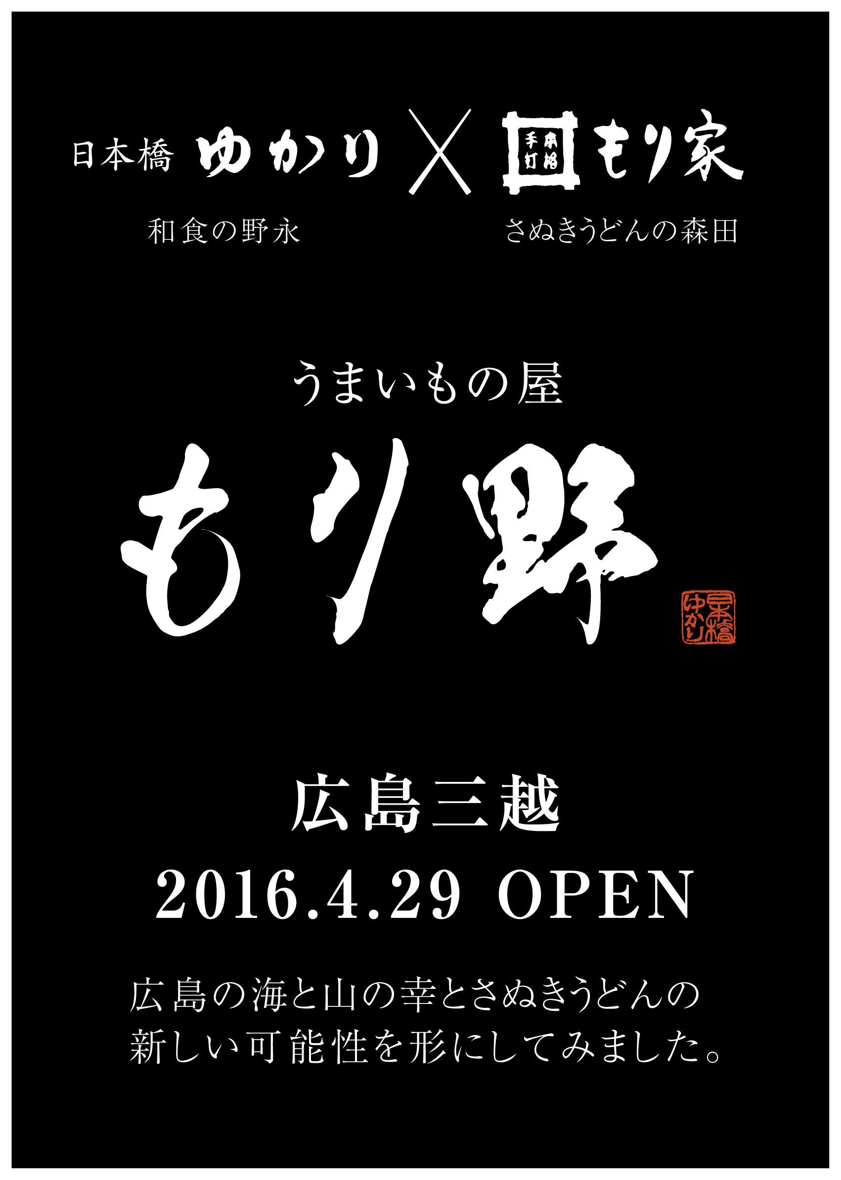 N_もり野-01.jpg