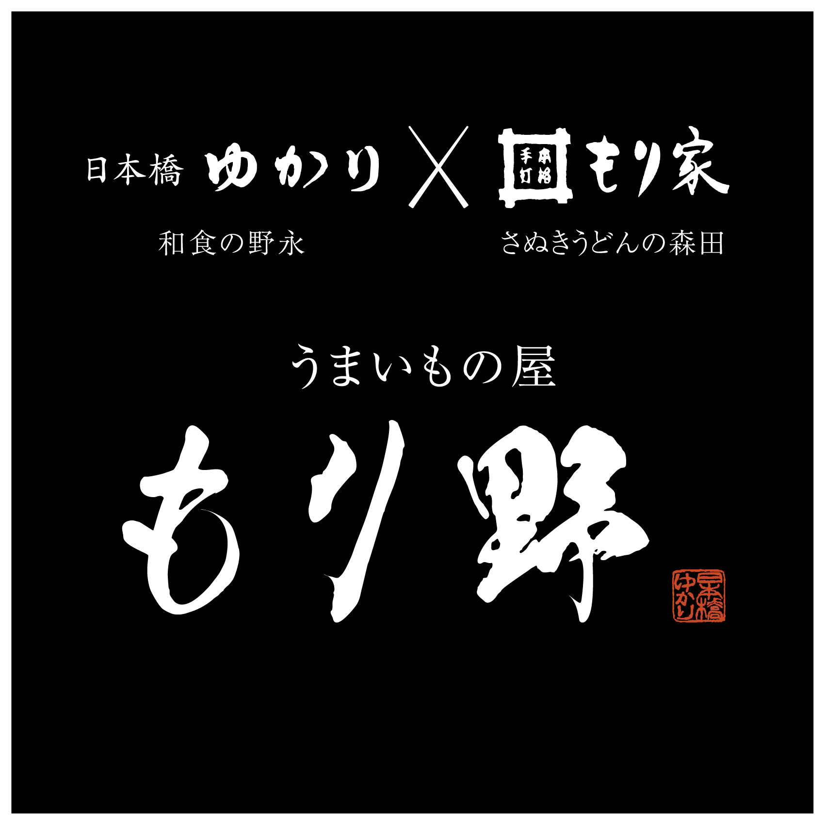 N_もり野bk.jpg