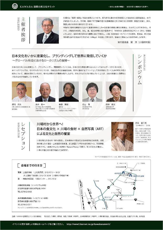 川場2.jpg